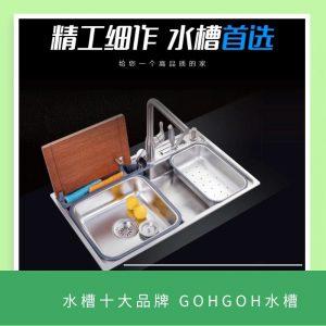 怎样选购不锈钢水槽 GOHGOH水槽